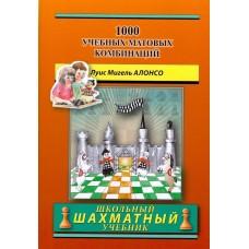 1000 учебных матовых комбинаций