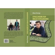 Гроссмейстер Иван Букавшин