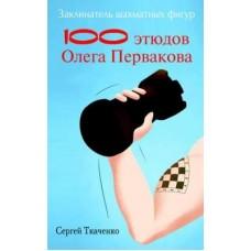 Заклинатель шахматных фигур. 100 этюдов Олега Первакова