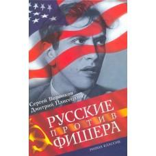 Русские против Фишера