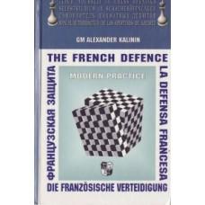Французская защита. Современная практика