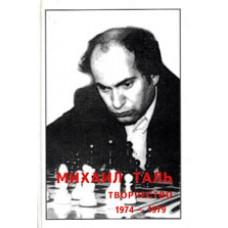 Михаил Таль. Творчество. Том 3 (1968-1973)