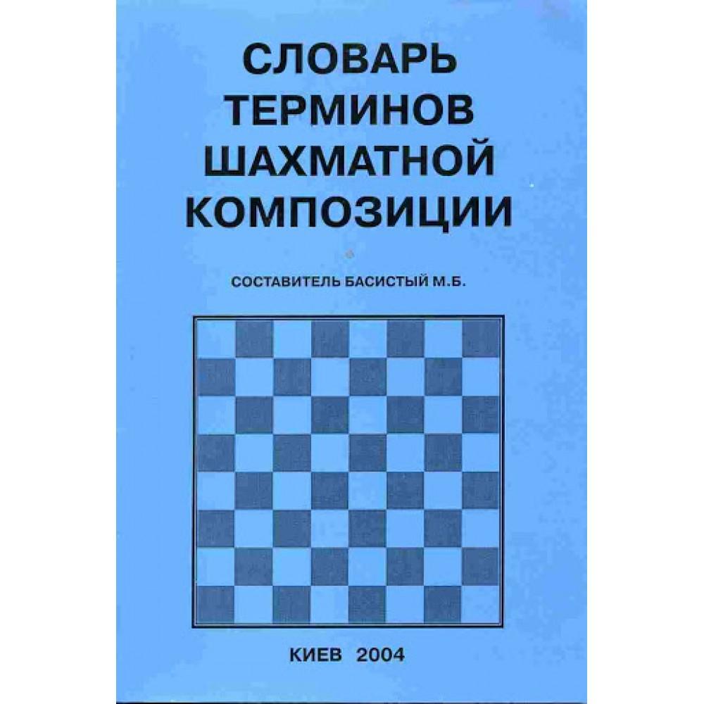 Словарь терминов шахматной композиции