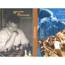 Маэстро и Земляки 2 тома