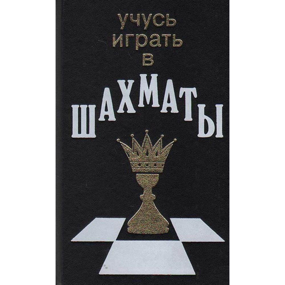 Учусь играть в шахматы