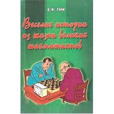 Веселые истории из жизни великих шахматистов
