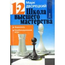 ШВМ - 1,2. Эндшпиль, Комбинационная игра