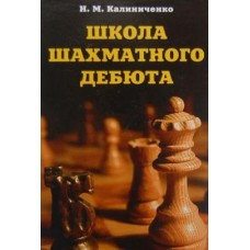 Школа шахматного дебюта