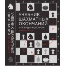"Учебник шахматных окончаний. Все виды эндшпиля. Шахматы от ""А"" до ""Я"""