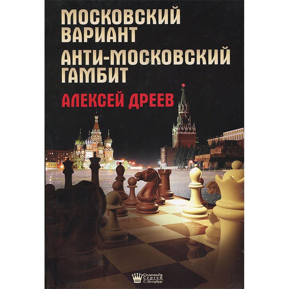 Московский вариант. Анти-московский гамбит