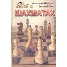 Всё о шахматах
