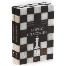 Борис Спасский 1, 2 тома