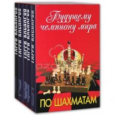 """Будущему чемпиону мира по шахматам (5 томов """"Мои великие предшественники"""")"""