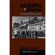 Шедевры и драмы чемпионатов СССР 1938-1947 гг. Том 2