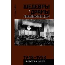 Шедевры и драмы чемпионатов СССР 1948-1953 гг. Том 3
