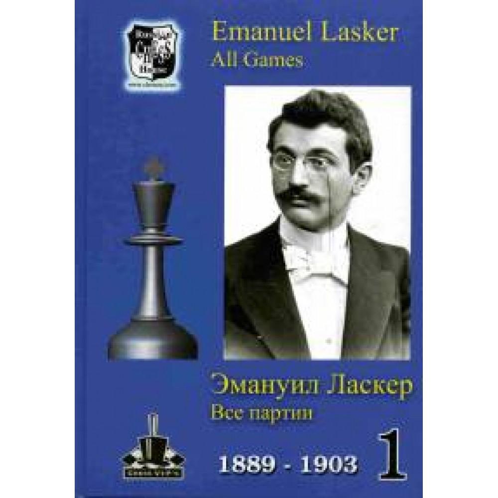 Эмануил Ласкер. Все партии. в 2-х томах