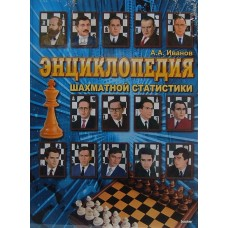 Энциклопедия шахматной статистики 1851-1996 гг.
