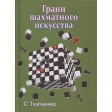 Грани шахматного искусства