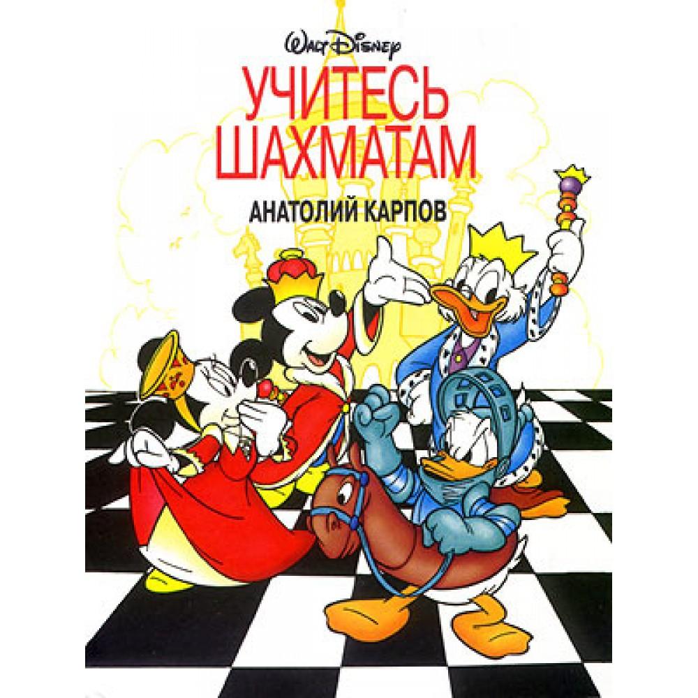 Учитесь шахматам Карпов