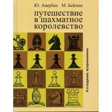 Путешествие в шахматное королевство. 8-е издание