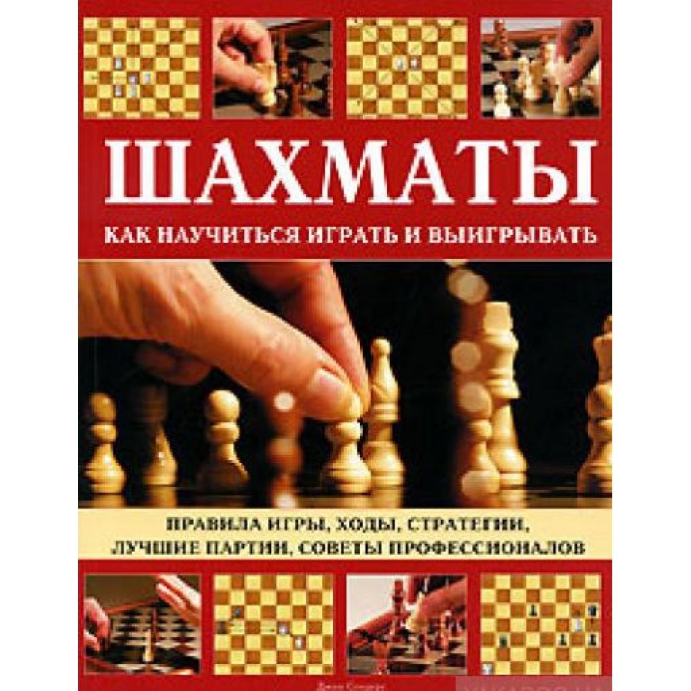 Шахматы. Как научиться играть и выигрывать