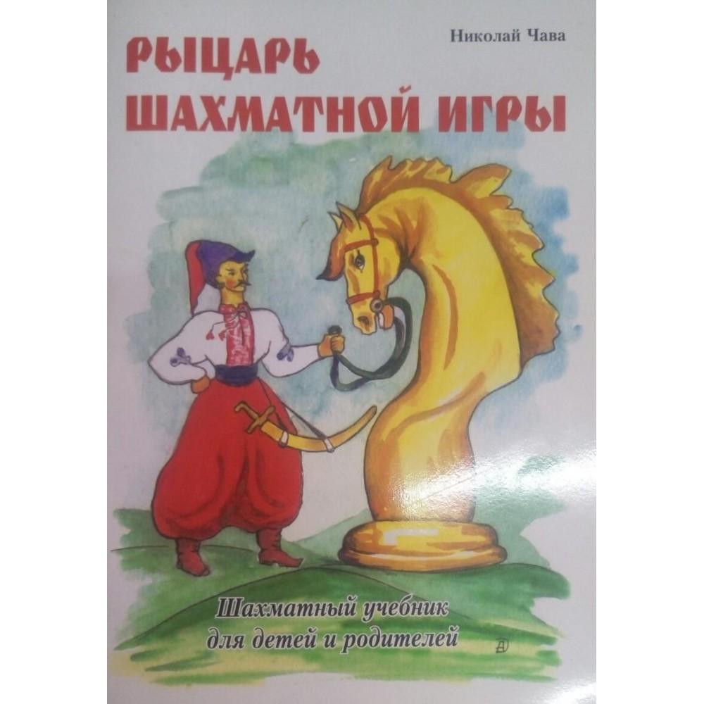 Рыцарь шахматной игры (шахматный учебник для детей и родителей)