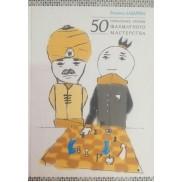 50 начальных уроков шахматного мастерства