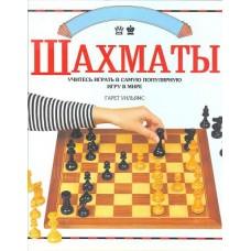 Шахматы. Учитесь играть в самую популярную игру в мире
