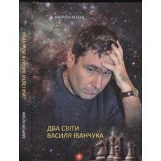 Два світи Василя Іванчука