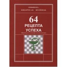 64 рецепта успеха (Практикум по психофизиологии шахмат)