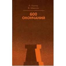 600 окончаний