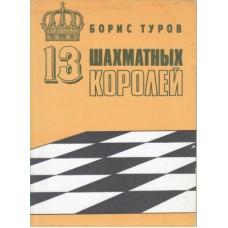 13 шахматных королей
