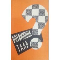 Ботвинник-Таль?
