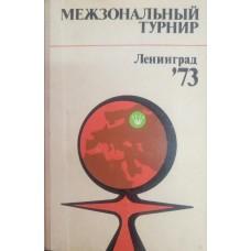 Межзональный турнир Ленинград 73