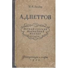 А. Д. Петров - первый русский шахматный мастер
