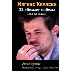 """Магнус Карлсен. 32 """"белые"""" победы: Ход за ходом"""
