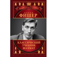 Бобби Фишер. Классический учебник шахмат (подарочное издание)