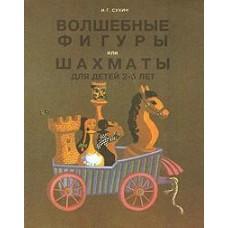 Волшебные фигуры, или Шахматы для детей 2-5 лет: Книга-сказка для совместного чтения родителей и детей