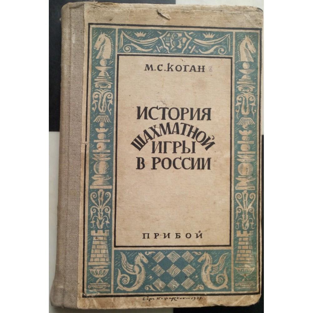 История шахматной игры в России Коган М. 1927