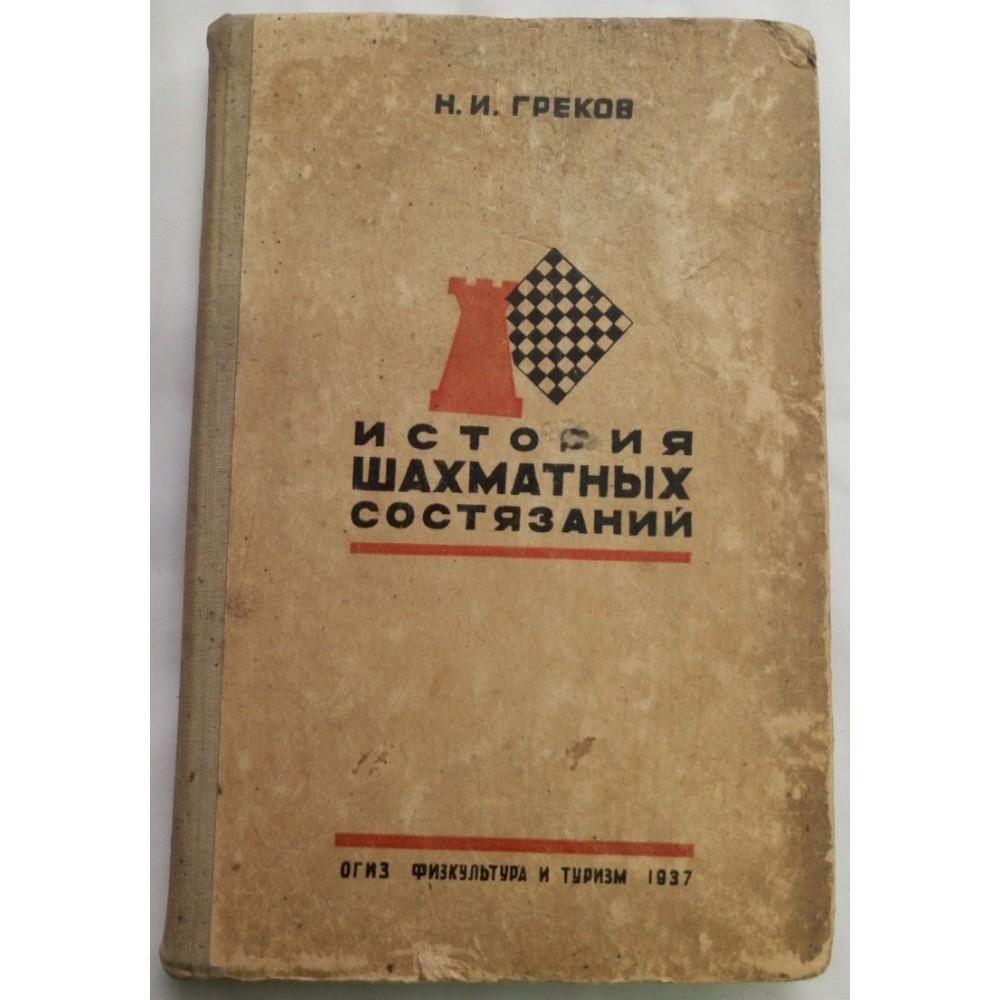 История шахматных состязаний Греков Н. 1937