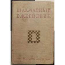 Шахматный ежегодник 1937 год Греков  Н., Майзелис И. 1937