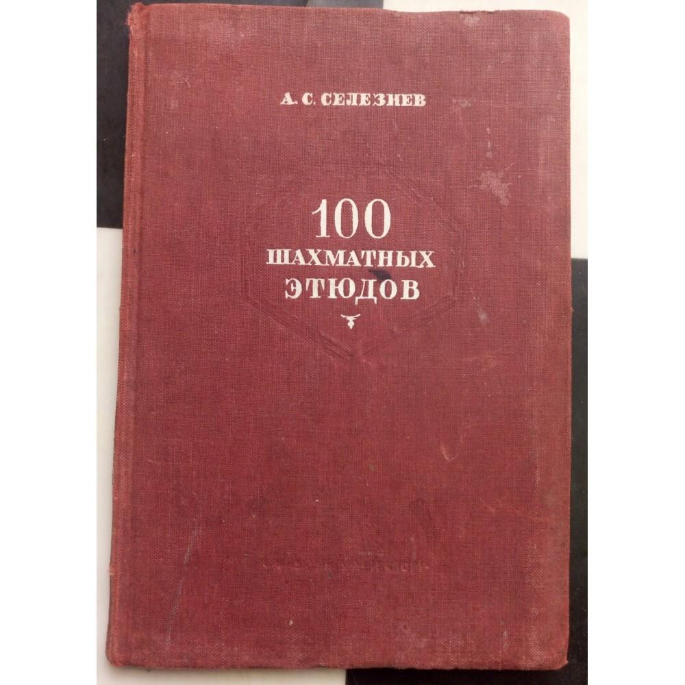 100 шахматных этюдов Селезнев А. 1940 год