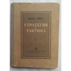 Стратегия и тактика. Эйве М. 1937 год