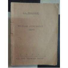 Что каждый должен знать о дебюте Романовский П. 1929 год