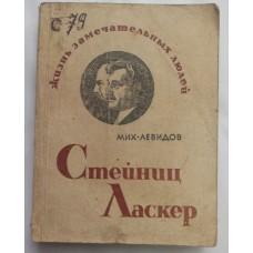 Стейниц - Ласкер. Левидов М. 1936 год
