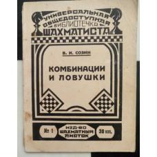 Комбинации и ловушки Созин В. 1929 год