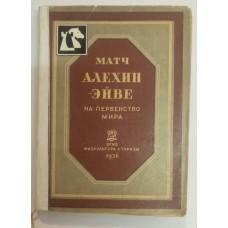 Матч Алехин-Эйве на первенство мира Вайнштейн С. 1936 год