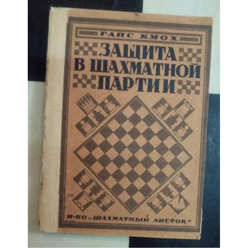 Защита в шахматной партии Кмох Г. 1927 год