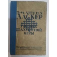 Учебник шахматной игры Ласкер Э. 1937 год