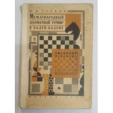Международный шахматный турнир в Баден-Бадене Греков Н. 1927 год